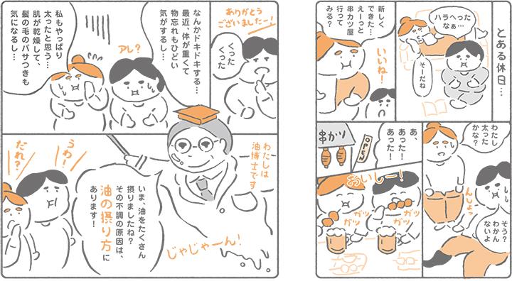 manga_1p_2
