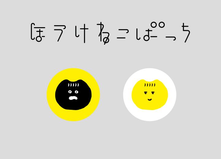 nekobachi_2